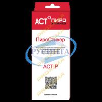 Пиростикер АСТ-Р
