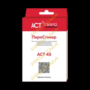 ПироСтикер АСТ 45
